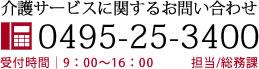 介護サービスに関するお問い合わせ 0495-25-3400 受付時間 9:00~16:00 担当/総務課